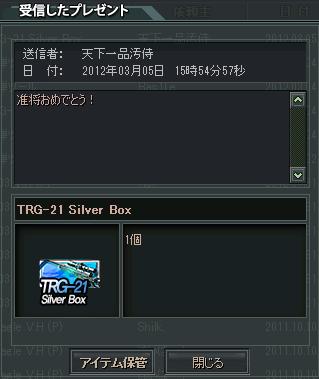 2012-03-05 15-55-52
