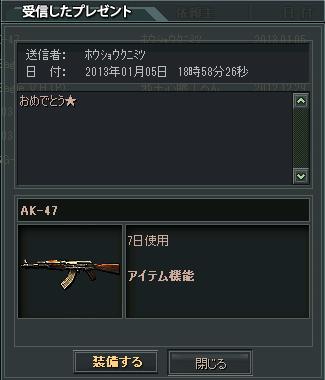 2013-01-05 19-01-07