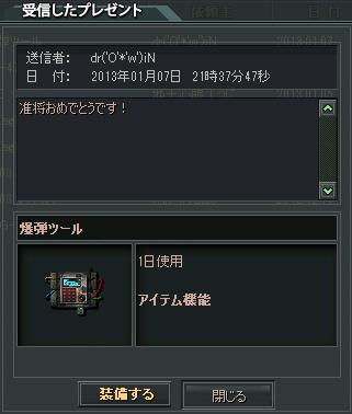 2013-01-07 21-51-25