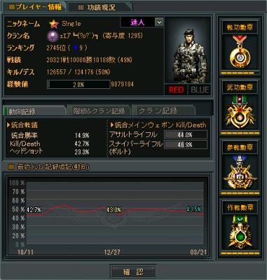 2013-03-24 02-51-52