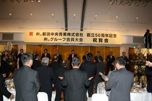 50周年式典2014100411