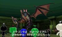 3DS_電波人間のRPG_バトル画面_ドラゴン