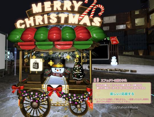 PlayStation(R)Home Picture 24-12-2012 00-59-19