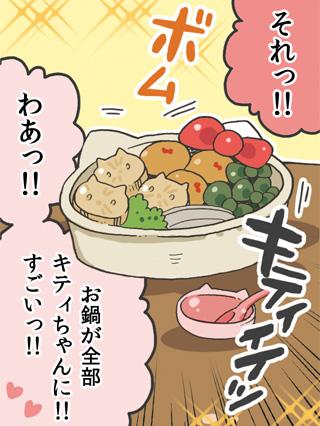 4koma_2_kai.jpg
