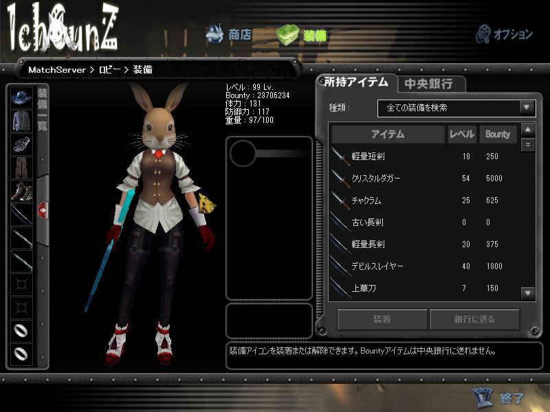 Gunz041.jpg