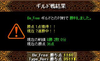 vs Be_Free結果