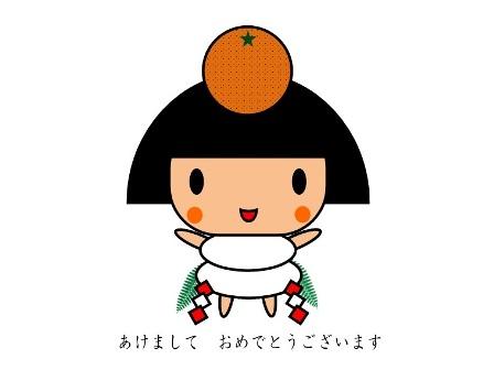 あいちゃん(鏡餅バージョン)