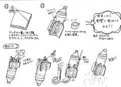 ロケットの作り方2