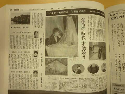 オルセー美術館展 読売新聞特集6月11日