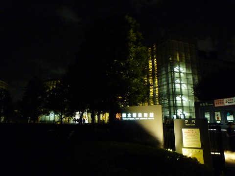 国立新美術館 オルセー美術館展
