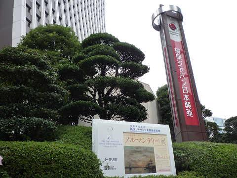 東郷青児記念 損保ジャパン日本興亜美術館 ノルマンディー展