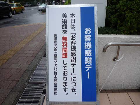 都民の日 無料開放デー 美術館 新宿