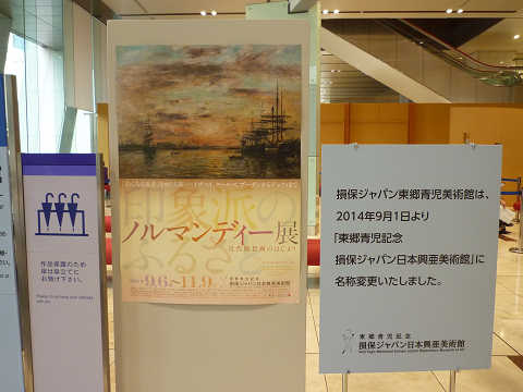 東郷青児記念 損保ジャパン日本興亜美術館 名称変更
