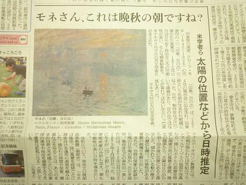 《印象、日の出》 朝日新聞 分析結果