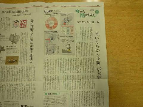 ロコモティブシンドローム 新聞記事