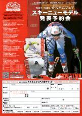 2012カスタムフェアパンフレット