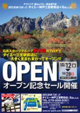 石井スポーツグループ 神戸三宮店