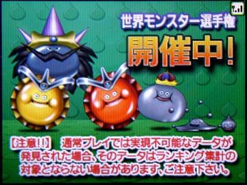 ドラクエジョーカー2-017世界選手権2★