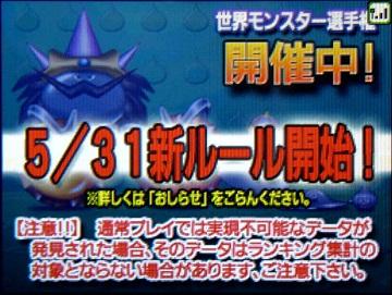 ドラクエジョーカー2-021世界選手権3★