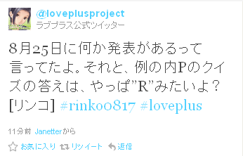loveplus2011082101.png