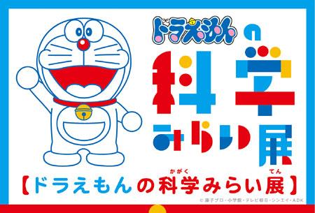 20100611_doraemon4_v.jpg