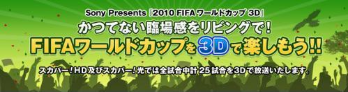 スカパー!×ソニーでFIFAワールドカップが3D!