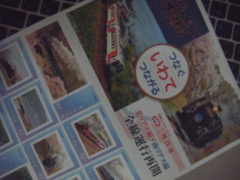 岩手県でご当地フレーム切手2種ゲット