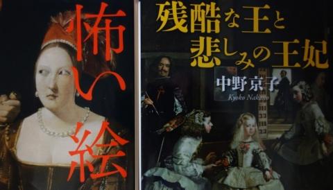 あー怖かった中野京子の「怖い絵」「残酷な王と悲しみの王妃」