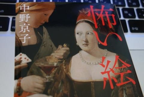 中野京子「怖い絵」は怖い