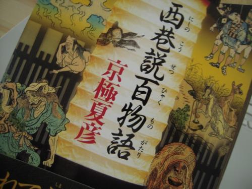 いつもの工夫が嬉しい京極夏彦「西巷説百物語」