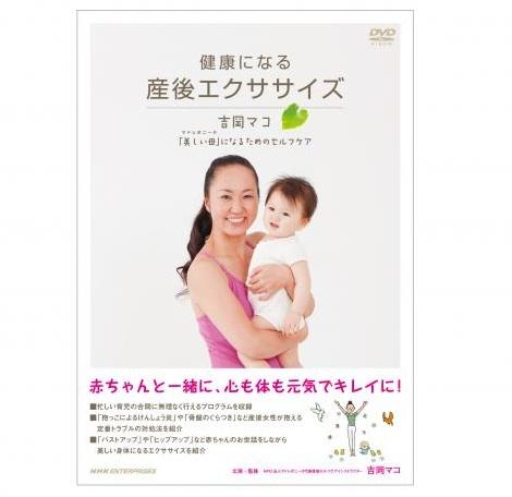吉岡マコさん出演・監修の健康になる産後エクササイズ