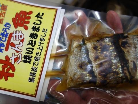 秋刀魚、焼きたてもいいですけど、地元調理もね
