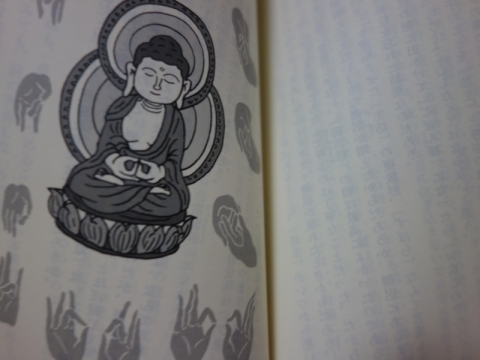 どっこいしょも仏教から?