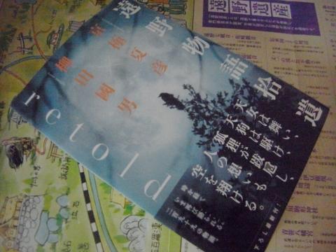 遠野を歩いてからの、京極×柳田「遠野物語拾遺 retold」