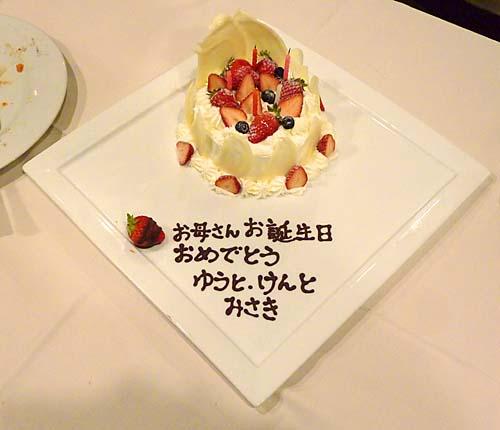 ラ・ヴィータ様に作って頂いた誕生ケーキ