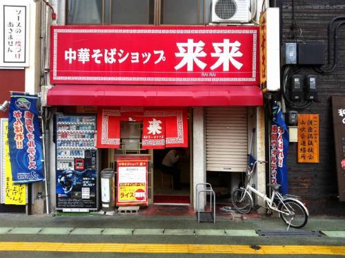 徳島ラーメン来来