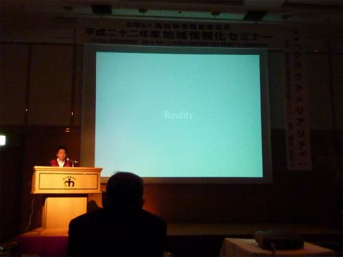 赤松氏の講演の全景