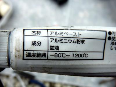耐熱グリスー使用可能温度
