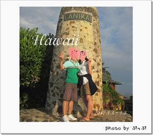 2012ハワイ1