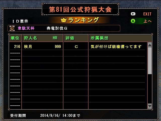 mhf_20140913_000138_517.jpg
