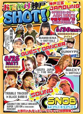 201206-08_kobe_shot!_A5.jpg