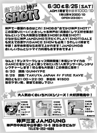 201206-08_kobe_shot!_A5?