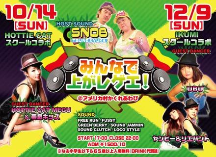 201210-12minnade_aga _reggae_A5y