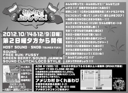 201210-12minnade_aga _reggae_A5y裏