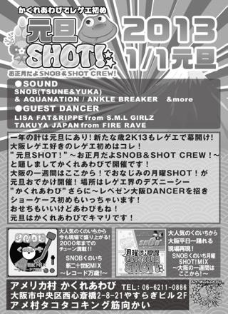 2013gantanSHOT!?