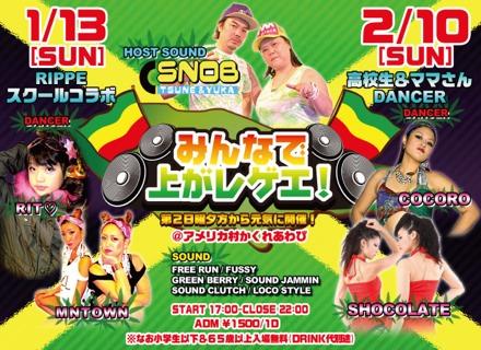 201301-02minnade_aga _reggae_A5y