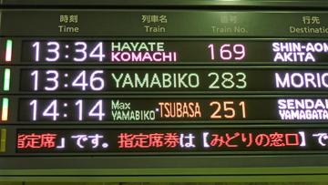 新幹線乗り場1