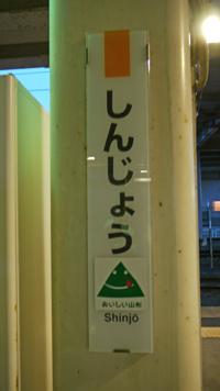 新庄駅で。3