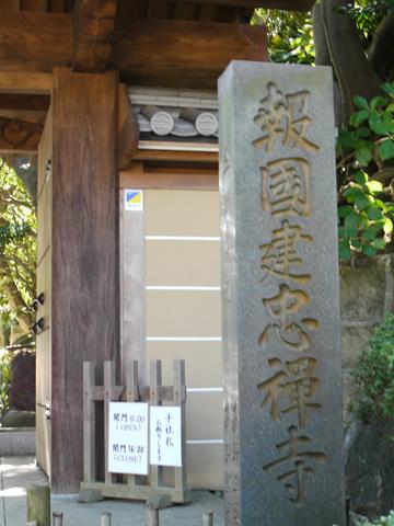 報国寺の門