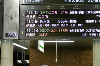 上野駅新幹線乗り場